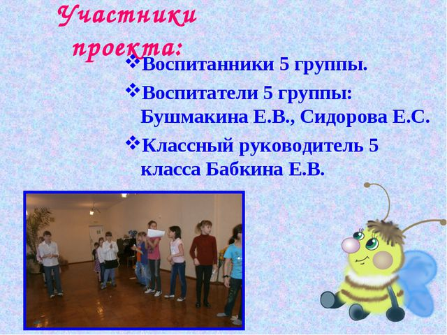 Участники проекта: Воспитанники 5 группы. Воспитатели 5 группы: Бушмакина Е.В...