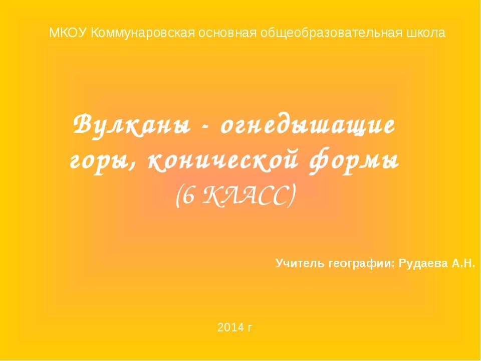 МКОУ Коммунаровская основная общеобразовательная школа Вулканы - огнедышащие...