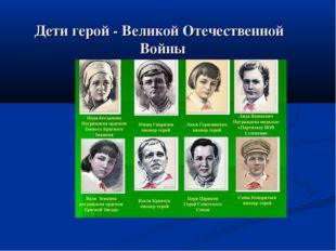 Дети герой - Великой Отечественной Войны