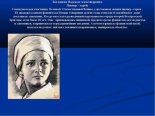 Богданова Надежда Александровна. Пионер – герой. Самая молодая участница Вели