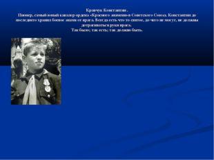 Кравчук Константин . Пионер, самый юный кавалер ордена «Красного знамени»в Со