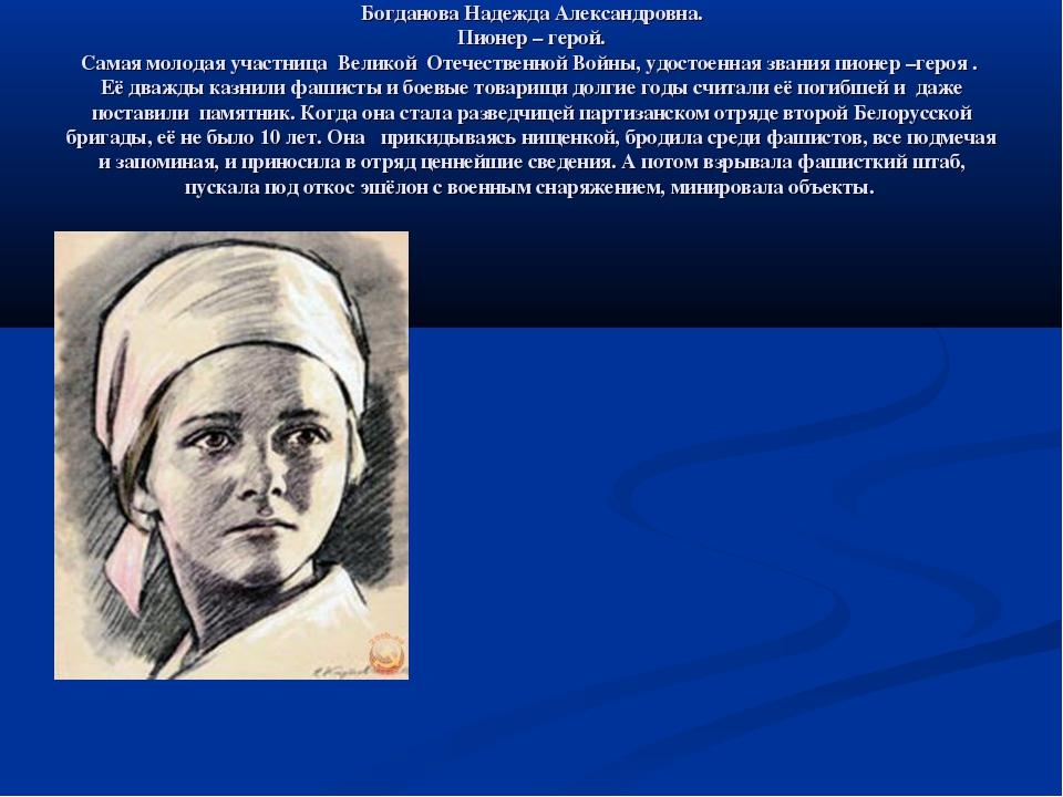Богданова Надежда Александровна. Пионер – герой. Самая молодая участница Вели...