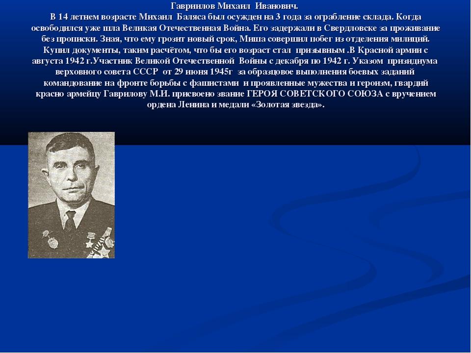 Гавриилов Михаил Иванович. В 14 летнем возрасте Михаил Баляса был осужден на...