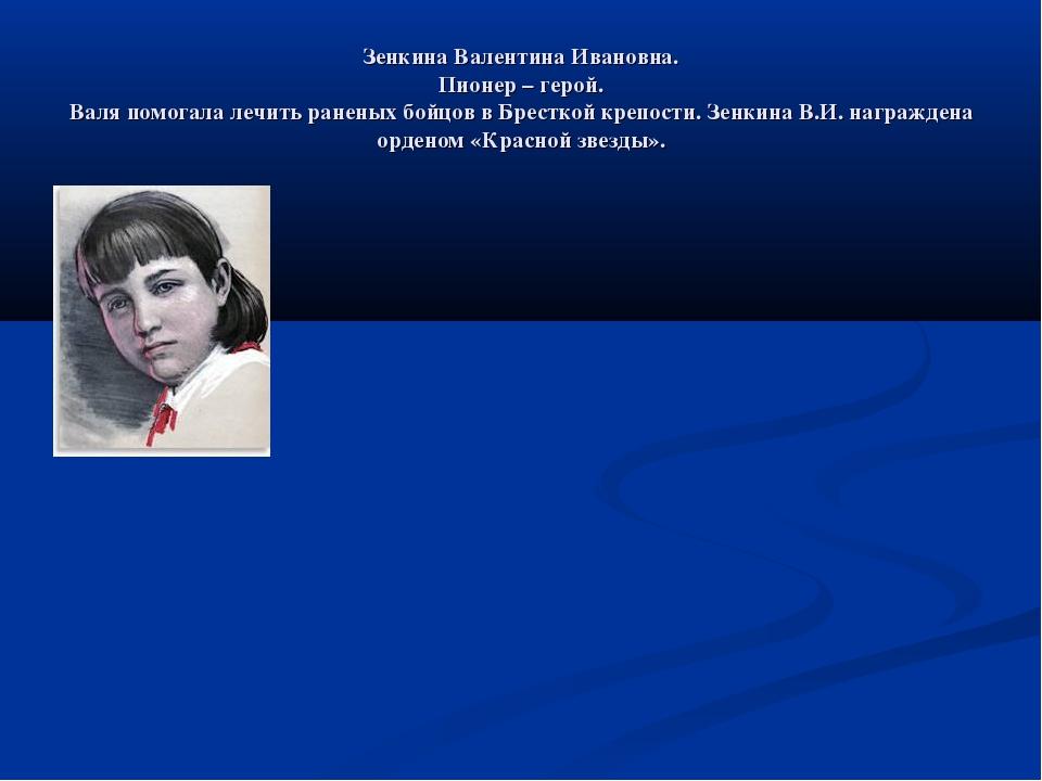 Зенкина Валентина Ивановна. Пионер – герой. Валя помогала лечить раненых бойц...