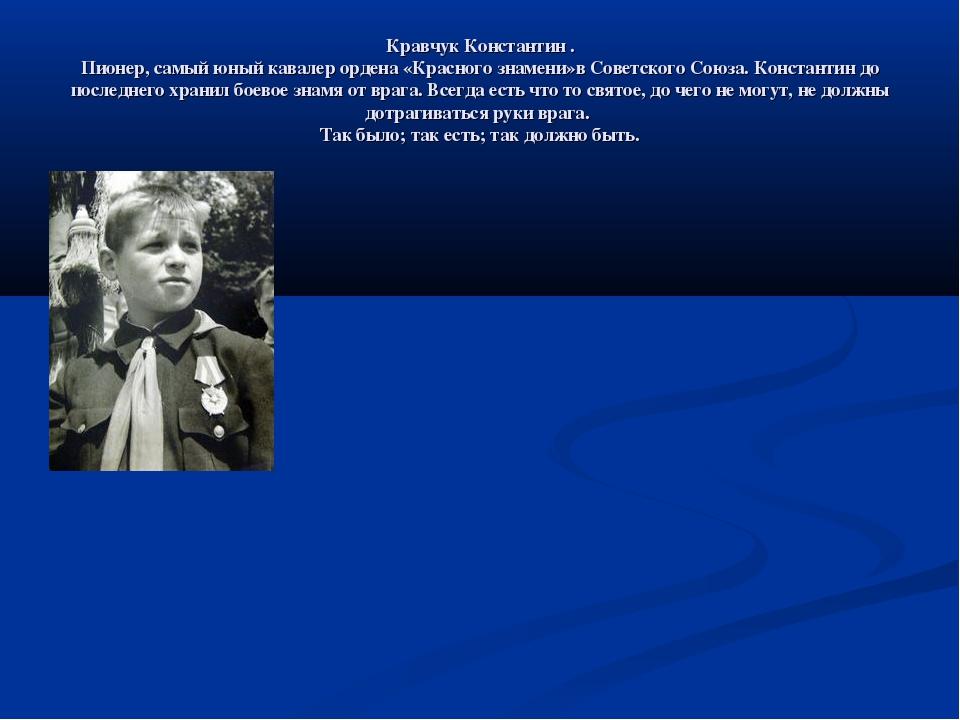 Кравчук Константин . Пионер, самый юный кавалер ордена «Красного знамени»в Со...