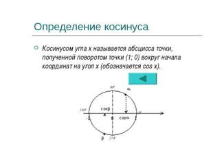 Определение косинуса Косинусом угла х называется абсцисса точки, полученной п