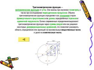 Тригонометрические функции — математические функции от угла. Они важны при из