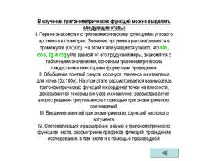 В изучении тригонометрических функций можно выделить следующие этапы: I. Перв
