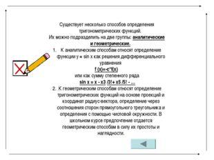 Существует несколько способов определения тригонометрических функций. Их можн