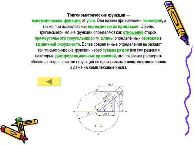 Тригонометрические функции — математические функции от угла. Они важны при из...