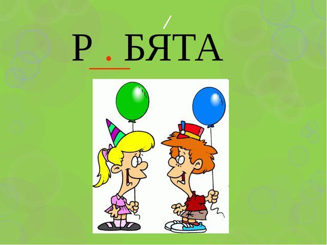 Р . БЯТА