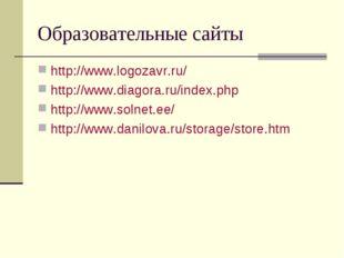 Образовательные сайты http://www.logozavr.ru/ http://www.diagora.ru/index.php