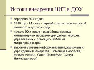 Истоки внедрения НИТ в ДОУ середина 80-х годов 1986 год - Москва - первый ком