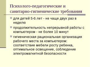 Психолого-педагогические и санитарно-гигиенические требования для детей 5-6 л