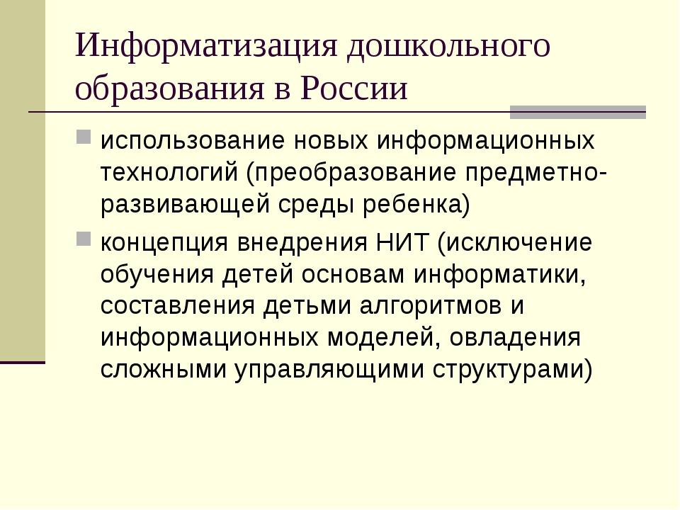 Информатизация дошкольного образования в России использование новых информаци...
