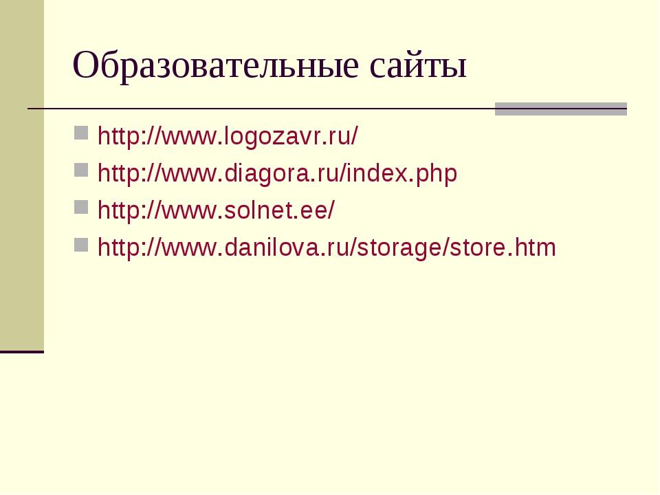 Образовательные сайты http://www.logozavr.ru/ http://www.diagora.ru/index.php...