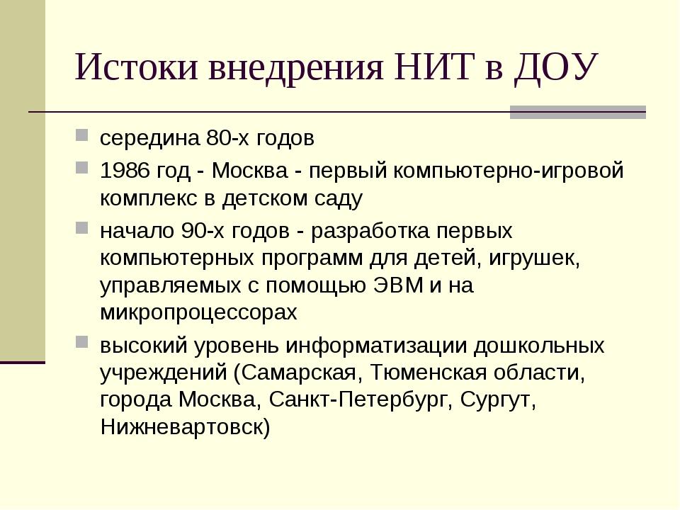Истоки внедрения НИТ в ДОУ середина 80-х годов 1986 год - Москва - первый ком...