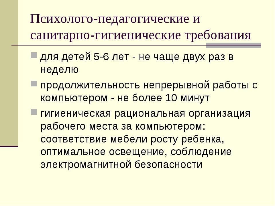 Психолого-педагогические и санитарно-гигиенические требования для детей 5-6 л...