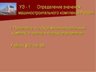 УЭ - 1 Определение значения машиностроительного комплекса России. 1. Прочита