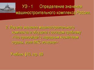 УЭ - 1 Определение значения машиностроительного комплекса России. 2. Изучите