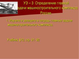 УЭ – 3 Определение главной задачи машиностроительного комплекса России. 1. Из
