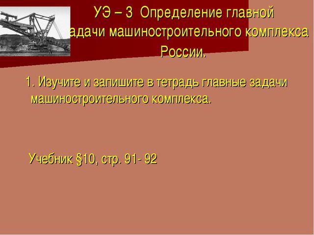 УЭ – 3 Определение главной задачи машиностроительного комплекса России. 1. Из...
