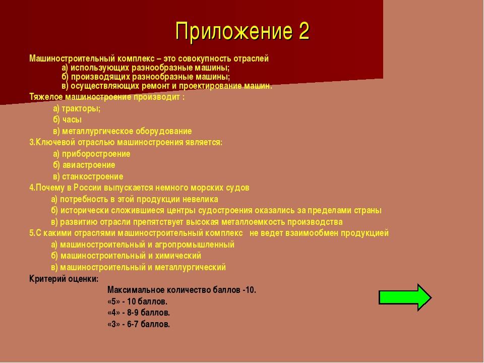Приложение 2 Машиностроительный комплекс – это совокупность отраслей а) испол...