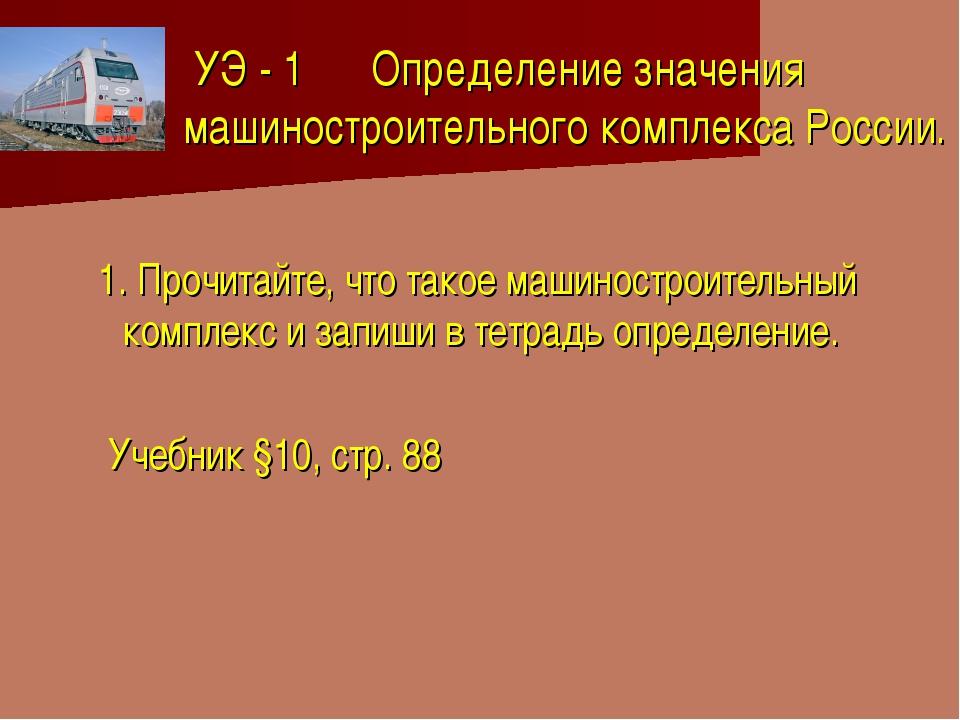 УЭ - 1 Определение значения машиностроительного комплекса России. 1. Прочита...