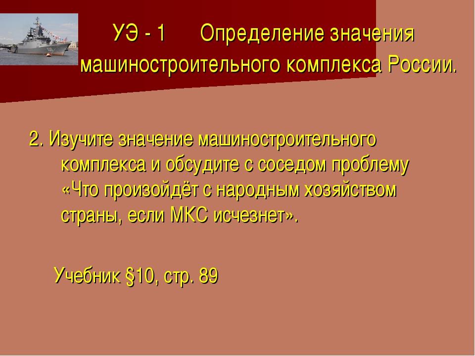 УЭ - 1 Определение значения машиностроительного комплекса России. 2. Изучите...