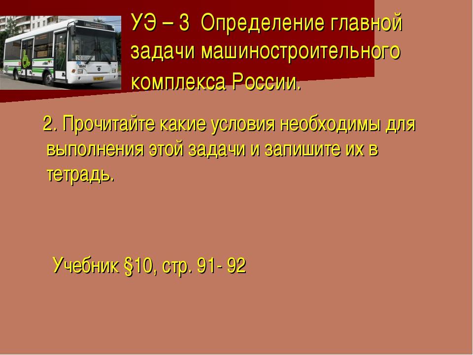 УЭ – 3 Определение главной задачи машиностроительного комплекса России. 2. Пр...