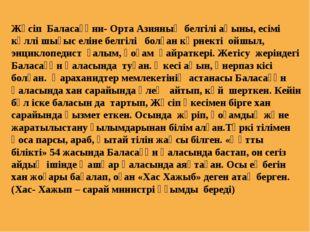 Жүсіп Баласағұни- Орта Азияның белгілі ақыны, есімі күллі шығыс еліне белгіл