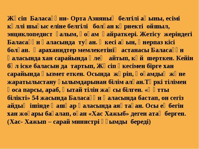 Жүсіп Баласағұни- Орта Азияның белгілі ақыны, есімі күллі шығыс еліне белгіл...