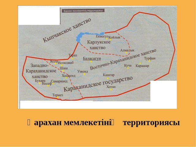 Қарахан мемлекетінің территориясы