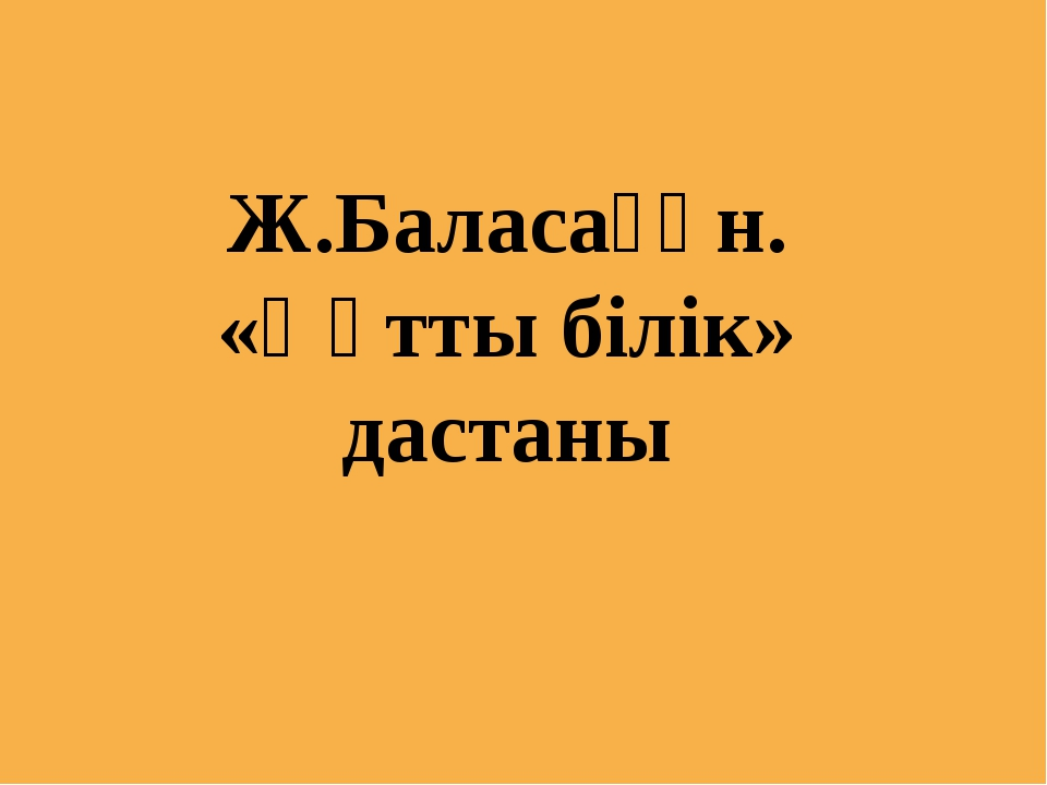 Ж.Баласағұн. «Құтты білік» дастаны