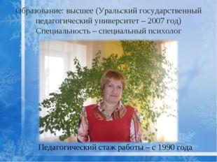 Образование: высшее (Уральский государственный педагогический университет – 2