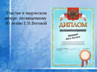 Участие в творческом вечере посвященному 85 летию Г.Н.Веговой