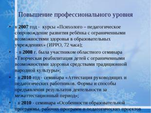Повышение профессионального уровня в 2007 год - курсы «Психолого – педагогиче