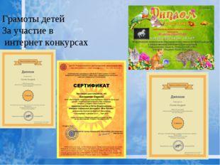 Грамоты детей За участие в интернет конкурсах
