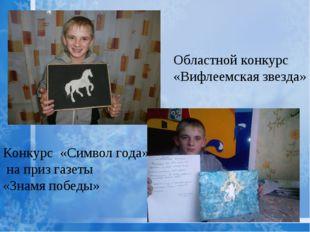 Конкурс «Символ года» на приз газеты «Знамя победы» Областной конкурс «Вифлее