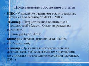 - НПК «Управление развитием воспитательных систем» г.Екатеринбург ИРРО, 2010г