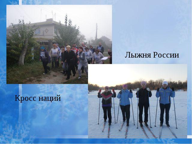 Кросс наций Лыжня России