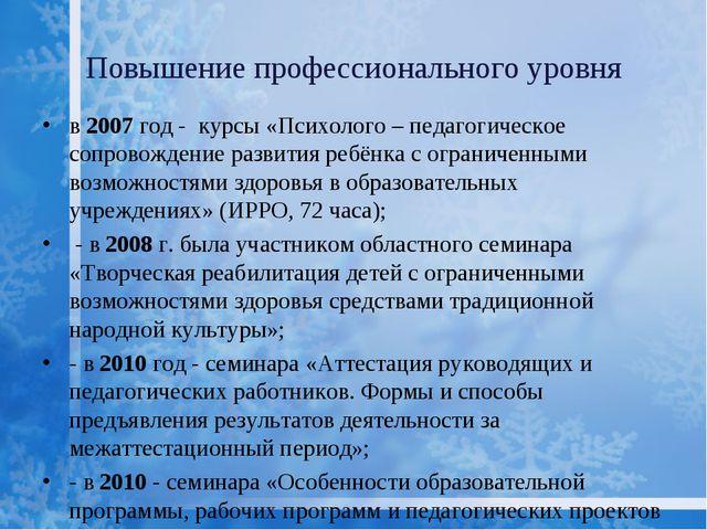 Повышение профессионального уровня в 2007 год - курсы «Психолого – педагогиче...