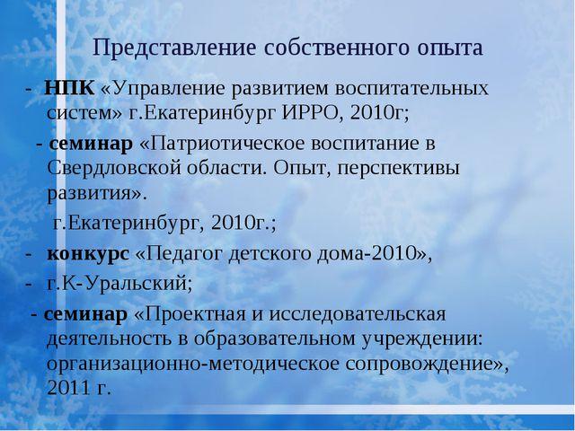 - НПК «Управление развитием воспитательных систем» г.Екатеринбург ИРРО, 2010г...