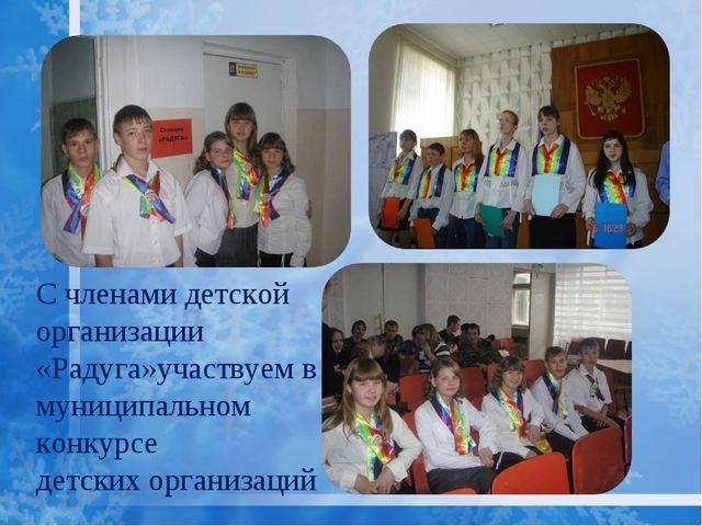 С членами детской организации «Радуга»участвуем в муниципальном конкурсе детс...