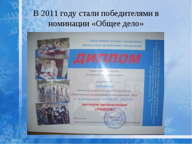 В 2011 году стали победителями в номинации «Общее дело»
