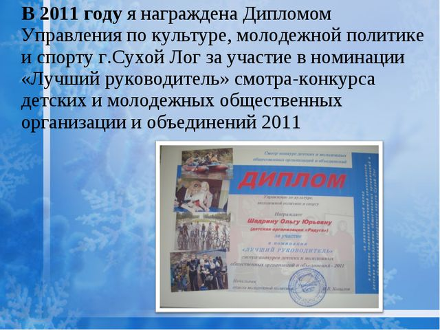 В 2011 году я награждена Дипломом Управления по культуре, молодежной политик...