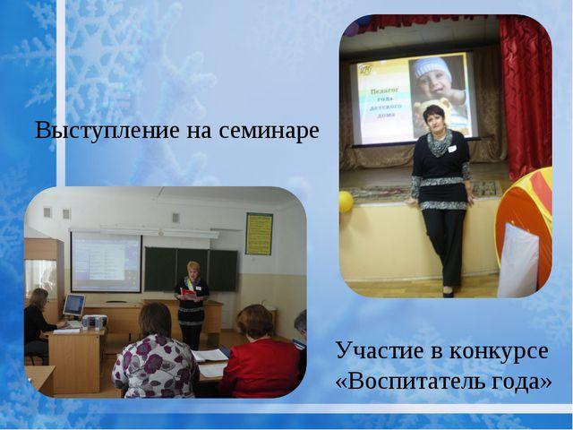 Выступление на семинаре Участие в конкурсе «Воспитатель года»