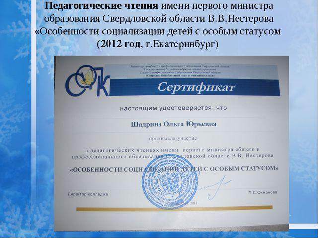 Педагогические чтения имени первого министра образования Свердловской области...