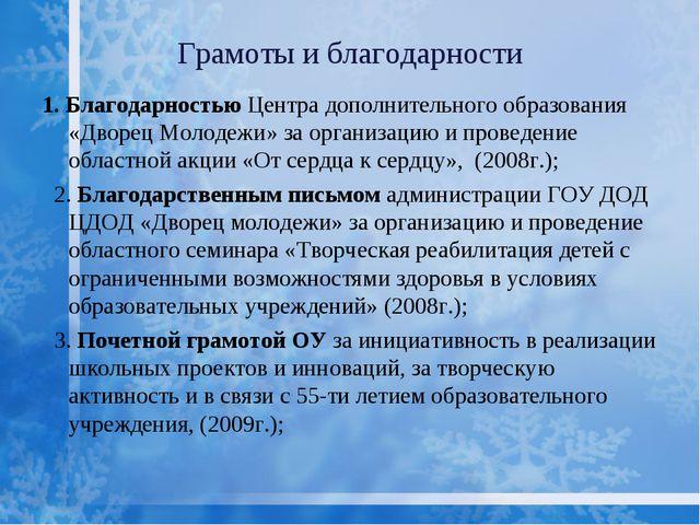 Грамоты и благодарности 1. Благодарностью Центра дополнительного образования...