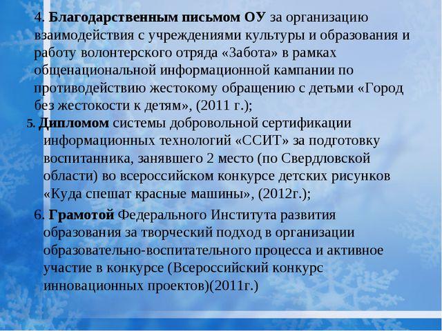4. Благодарственным письмом ОУ за организацию взаимодействия с учреждениями...